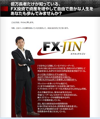 fx-jin_top_trader_ikusei_package_buchujp_kenshou