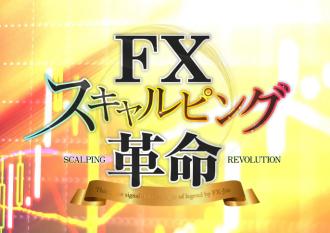 fx-scal-kakumei-330-02