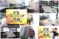 FXスキャルピング革命の2つのロジック構造レビューと評価の件